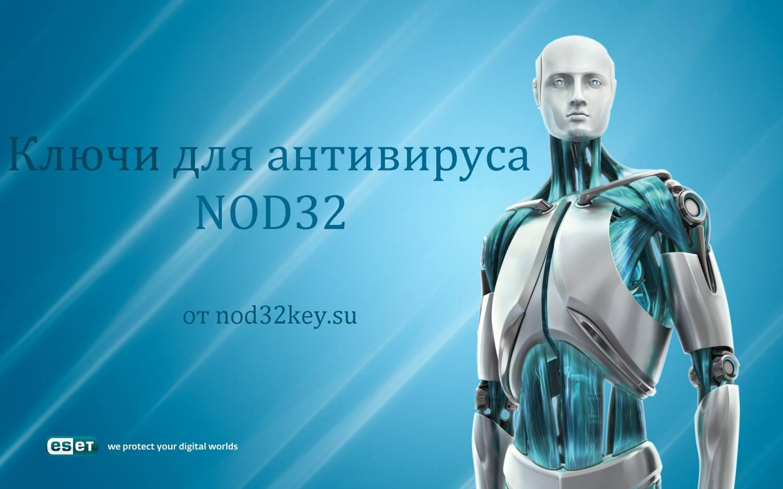 Скачать бесплатно программу Ключи для ESET/NOD32 от 28.11.2011